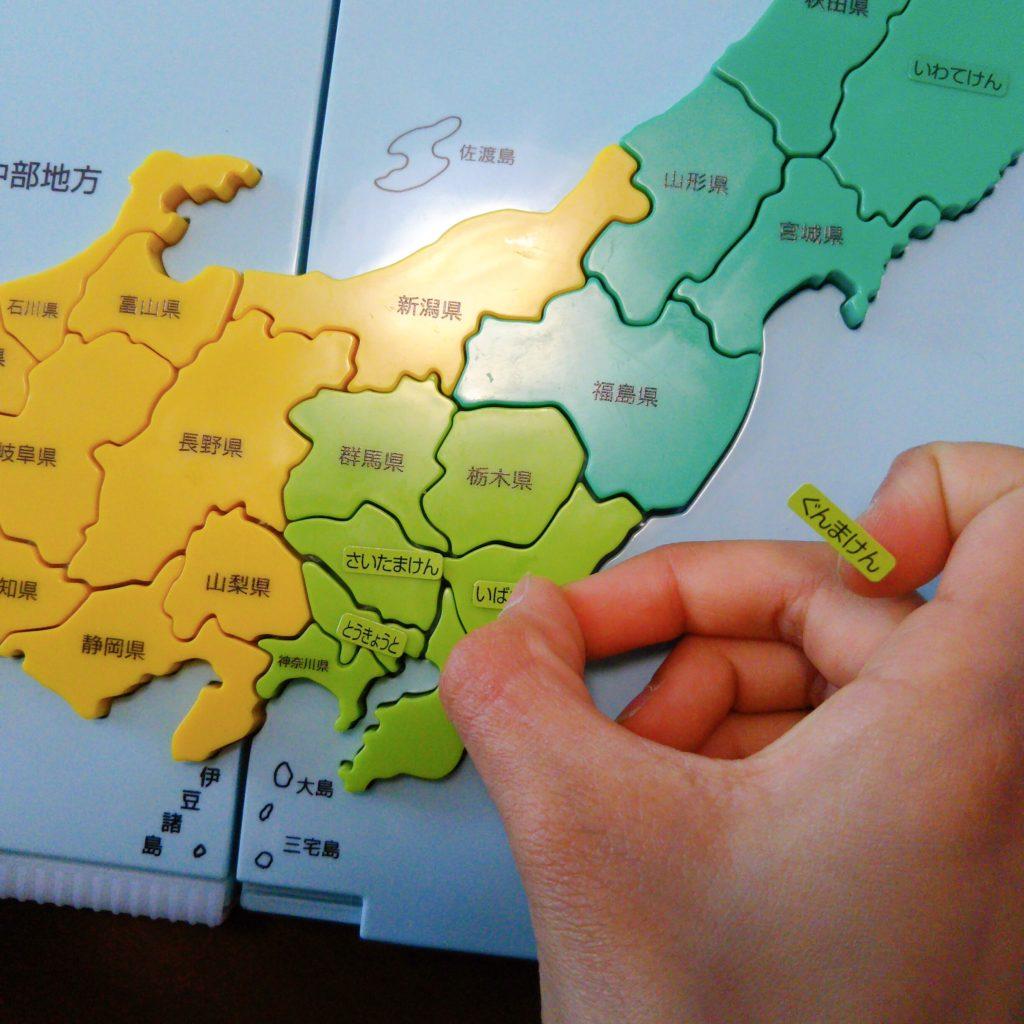 くもんの日本地図パズル悪い点