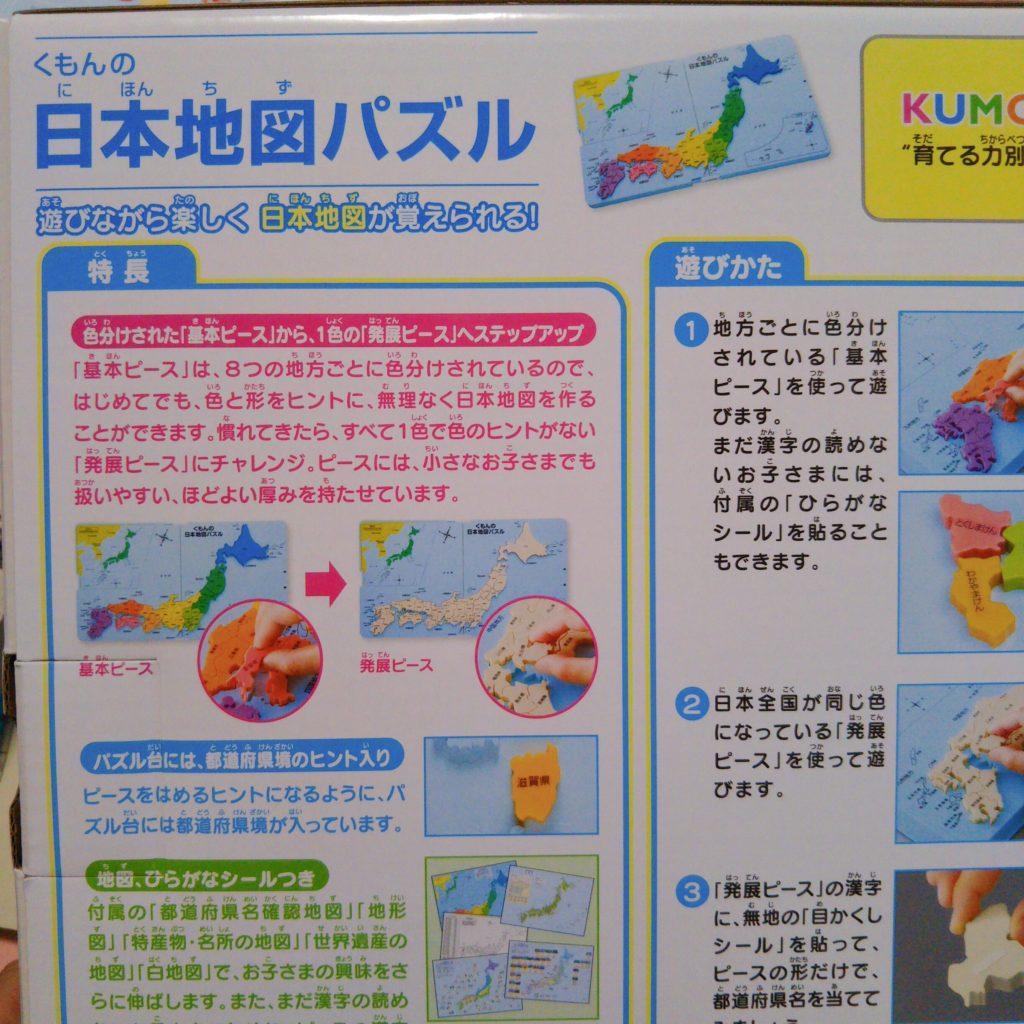 くもんの日本地図パズル口コミ