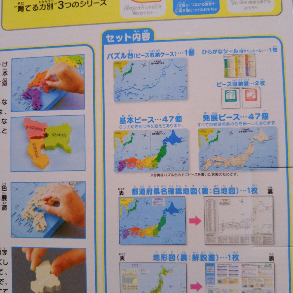 くもんの日本地図パズル内容