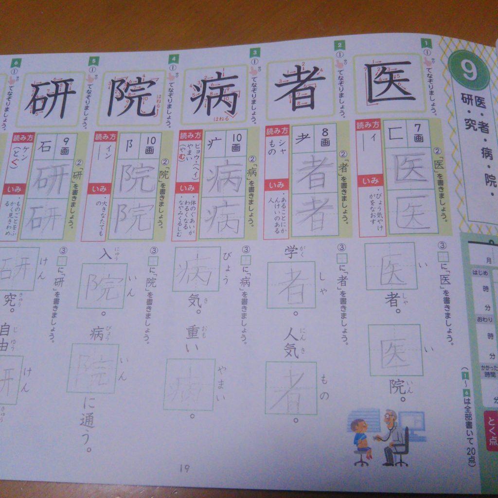 漢字先取りにくもんのドリル
