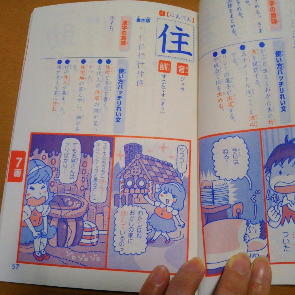 チャレンジタッチ3年生4月号の漢字辞典