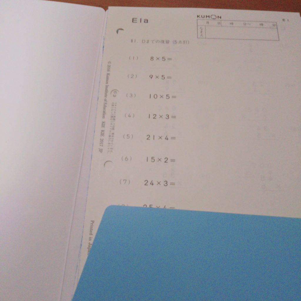 公文はコロナ対応で教材配布