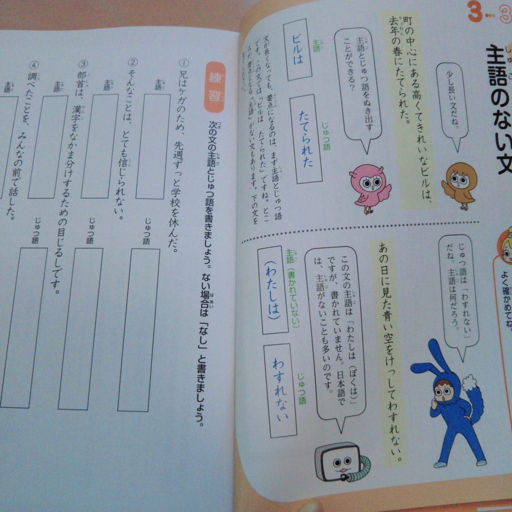 中学受験に向けて国語力アップ