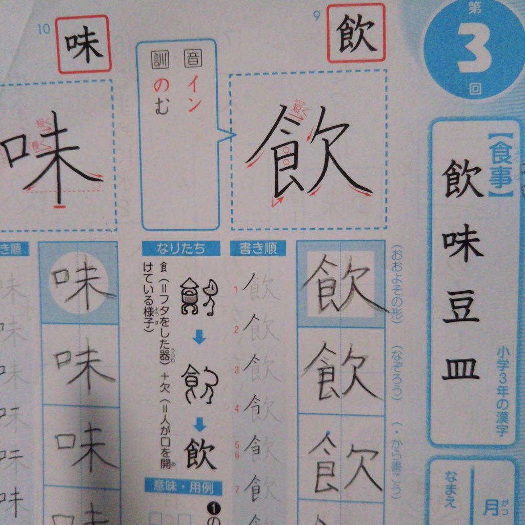 四谷大塚リーダードリル漢字の口コミ