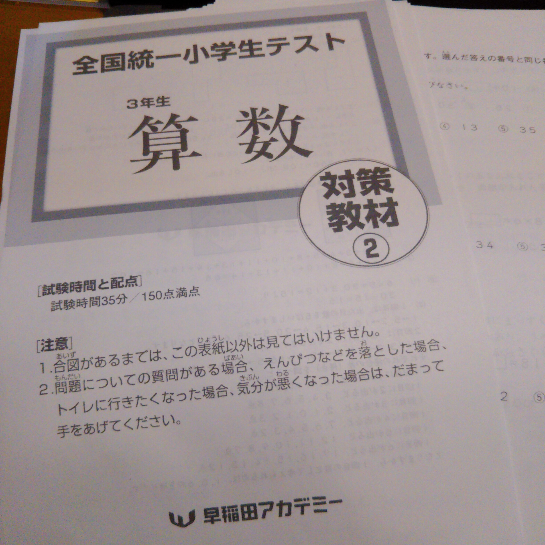 口コミ 早稲田 アカデミー 低 学年