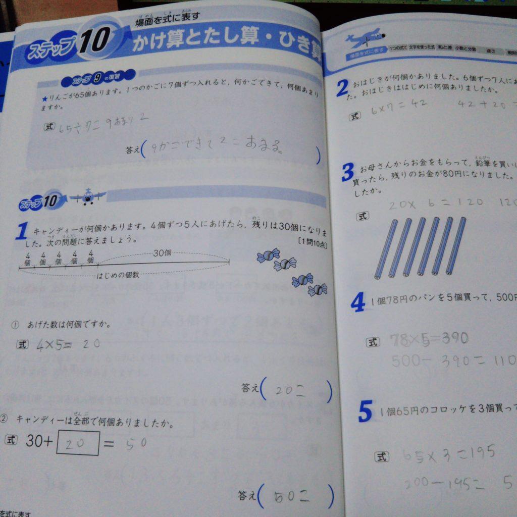 公文のいっきに極める算数文章題