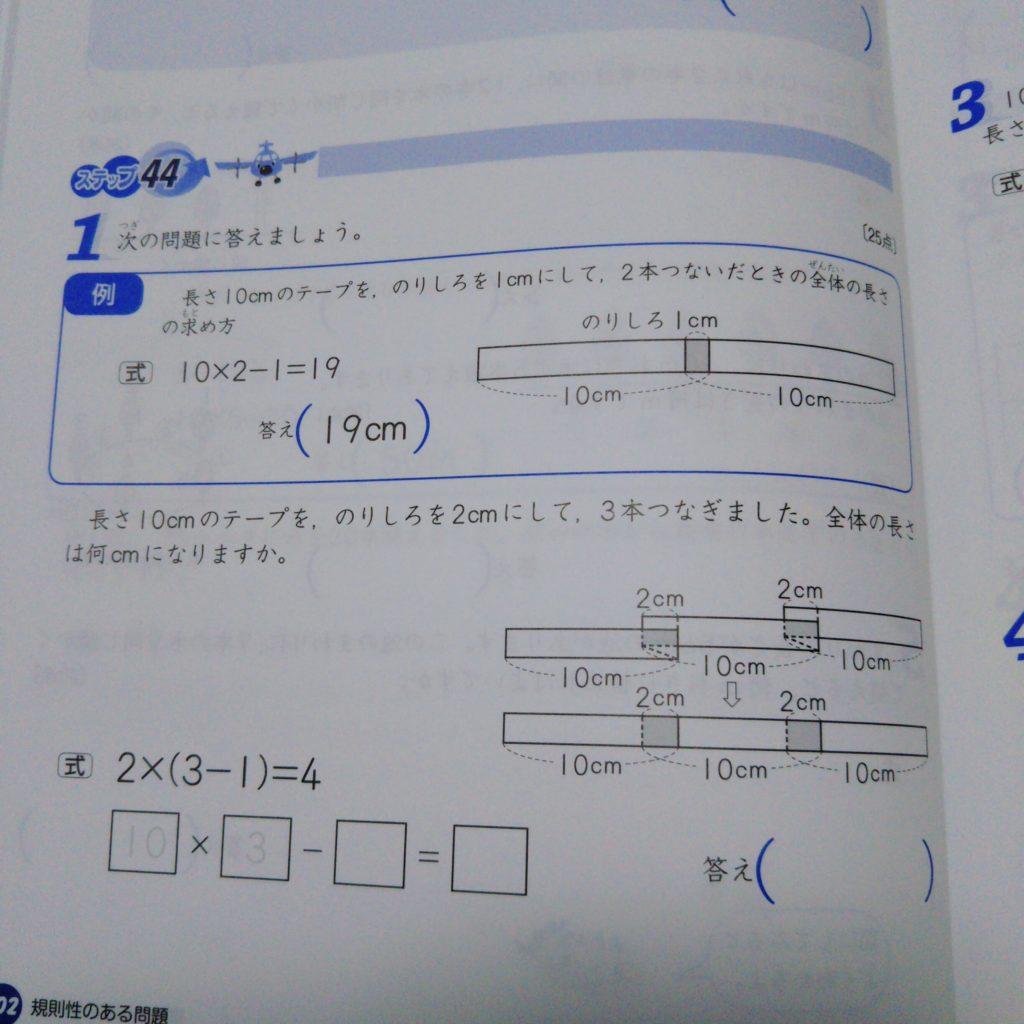算数の文章題が苦手な小3