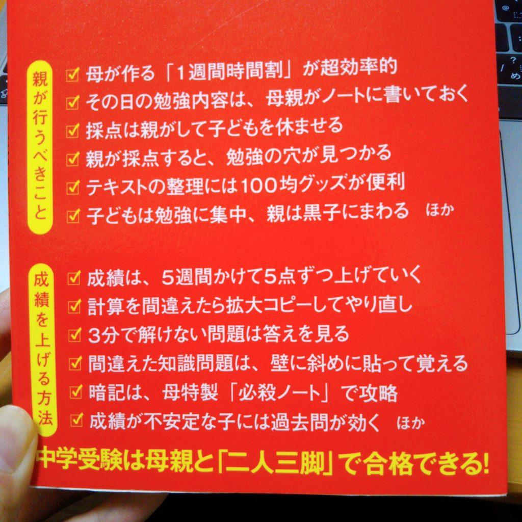 佐藤ママの中学受験本の感想と要約