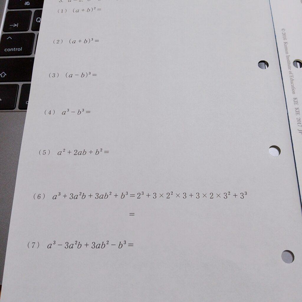 公文算数Gの学年